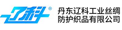 丹东辽科工业丝绸防护织品有限公司